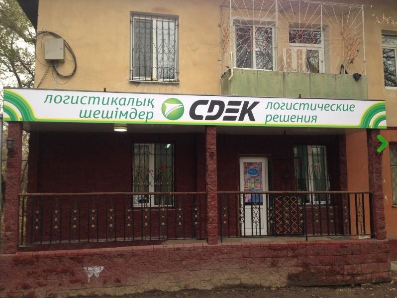 Пункт выдачи заказов в г. Алматы