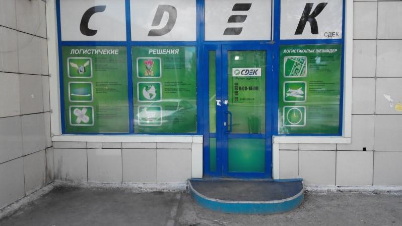 Пункт выдачи заказов в г. Астана