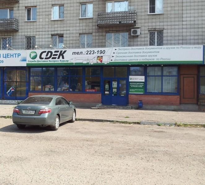 Пункт выдачи заказов в г. Барнаул
