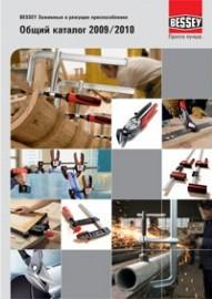 Каталог инструментов BESSEY, электронный каталог инструментов BESSEY, инструмент BESSEY