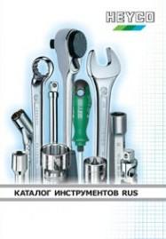 Каталог инструментов HEYCO, электронный каталог инструментов HEYCO, инструмент HEYCO