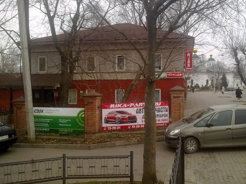 Пункт выдачи заказов в г. Череповец