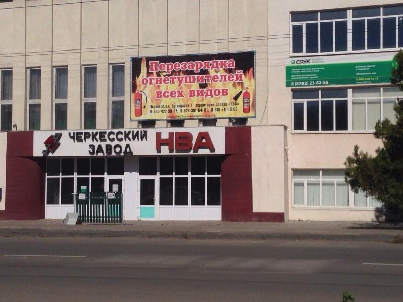 Пункт выдачи заказов в г. Черкесск