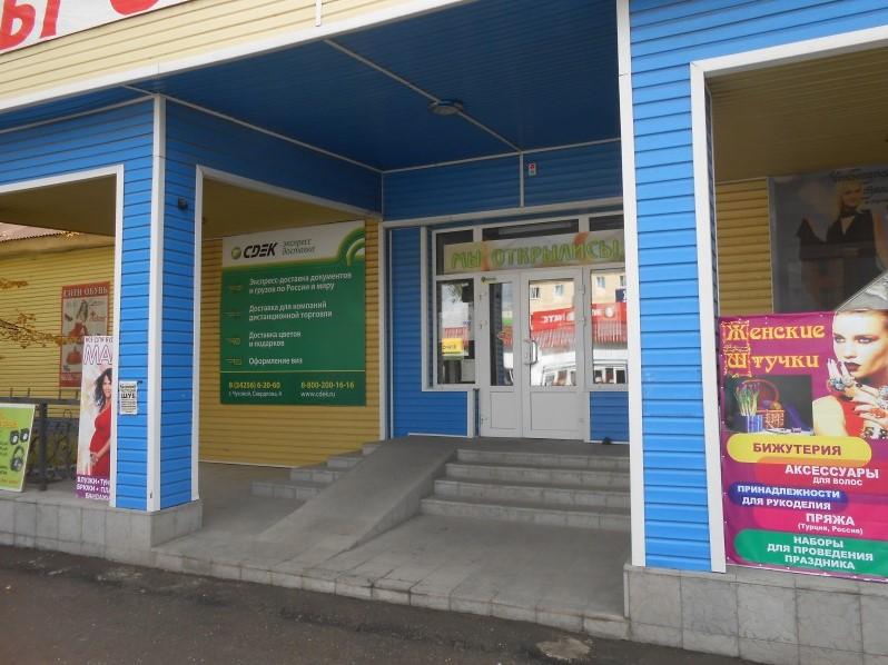 Пункт выдачи заказов в г. Чусовой