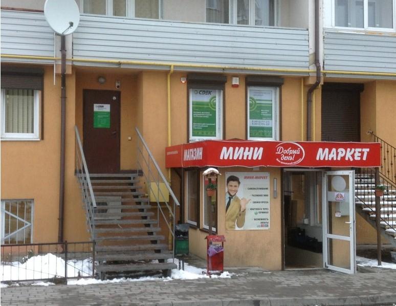 Пункт выдачи заказов в г. Калининград