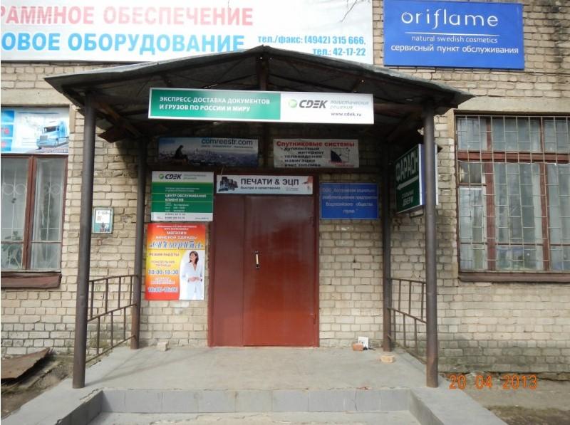 Пункт выдачи заказов в г. Кострома