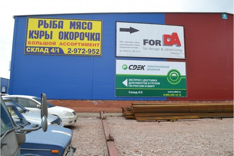 Пункт выдачи заказов в г. Красноярск