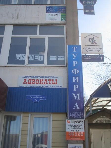 Пункт выдачи заказов в г. Липецк