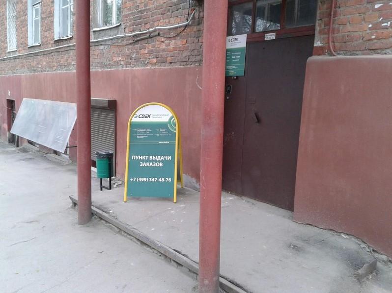 Пункт выдачи заказов в г. Мытищи