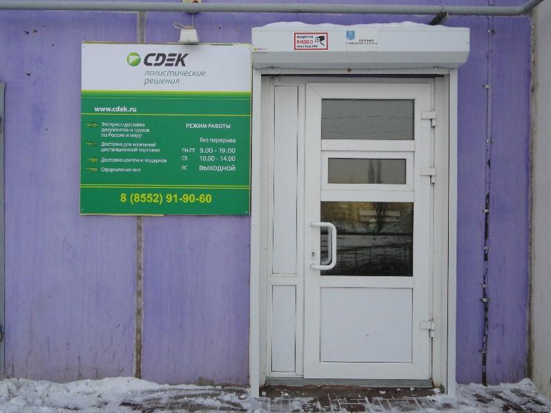Пункт выдачи заказов в г. Набережные Челны