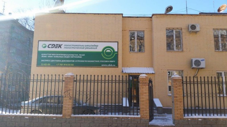 Пункт выдачи заказов в г. Павлодар