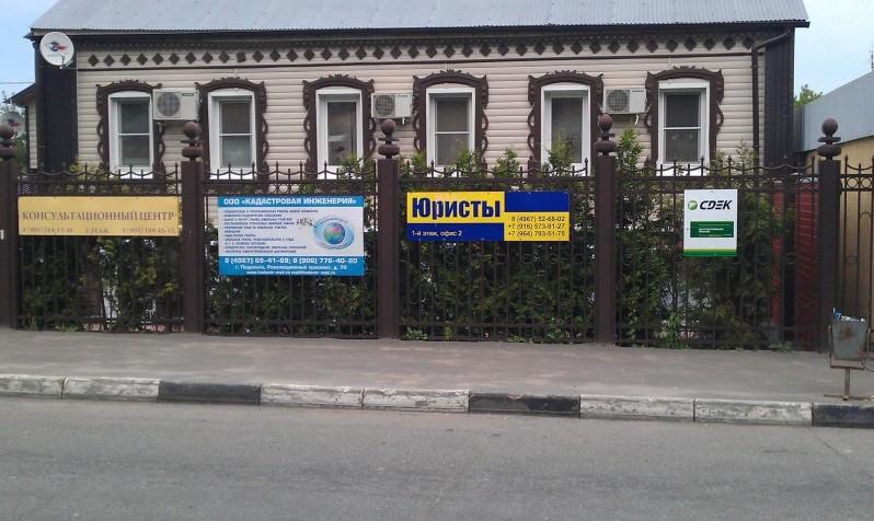 Пункт выдачи заказов в г. Подольск