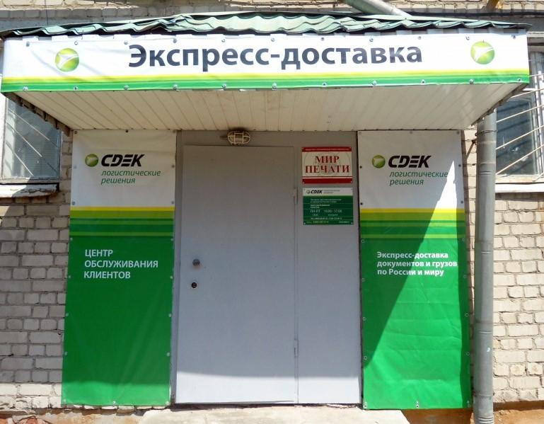 Пункт выдачи заказов в г. Рыбинск