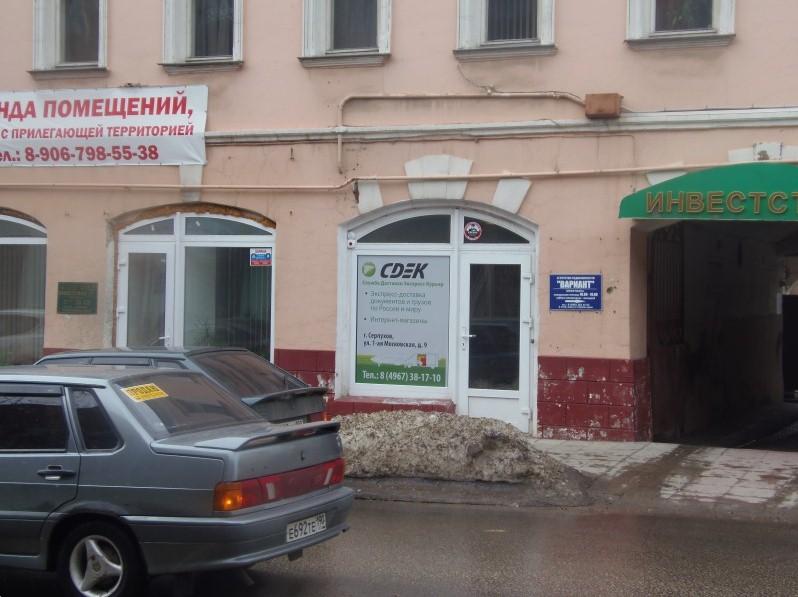 Пункт выдачи заказов в г. Серпухов