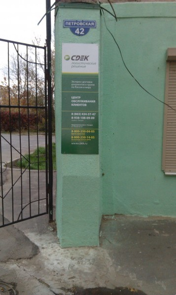 Пункт выдачи заказов в г. Таганрог