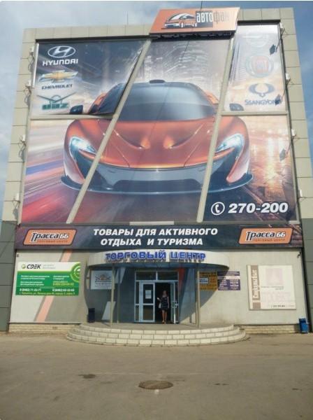Пункт выдачи заказов в г. Тольятти