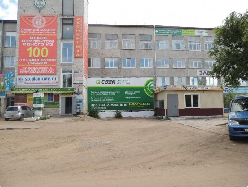 Пункт выдачи заказов в г. Улан-Удэ