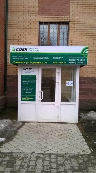 Пункт выдачи заказов в г. Ульяновск
