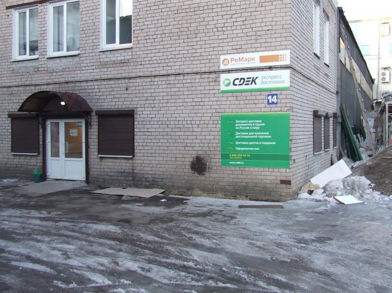 Пункт выдачи заказов в г. Великий Новгород